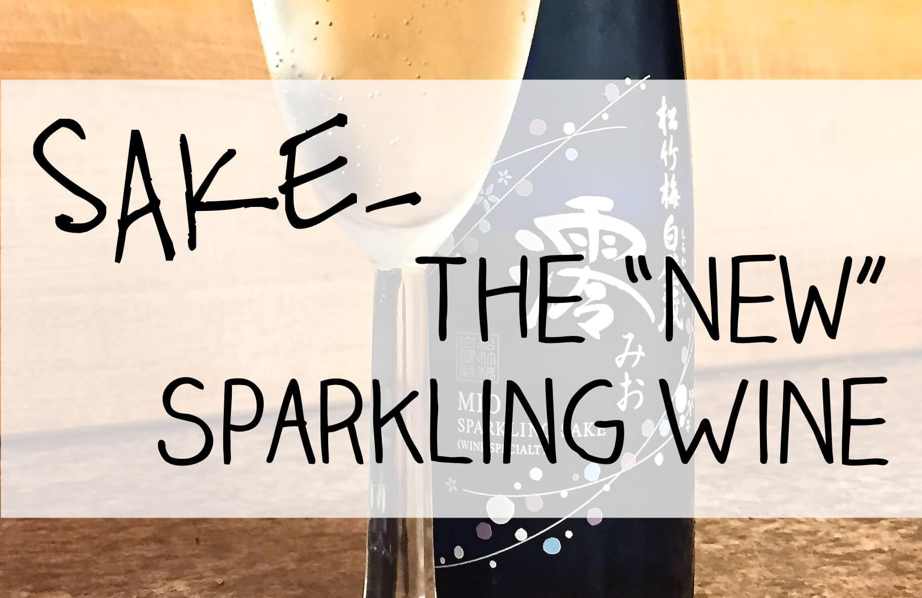 Soccer Mom Sommelier: The New Sparkling Wine … Sake?